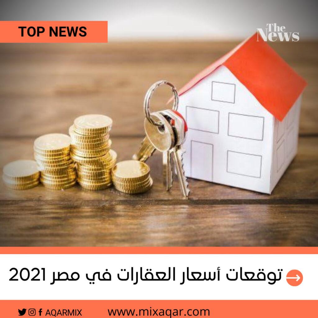 توقعات أسعار العقارات في السوق المصري 2021 /2022